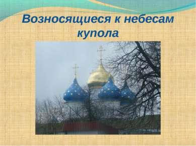 Возносящиеся к небесам купола