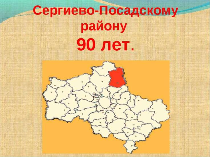 Сергиево-Посадскому району 90 лет.