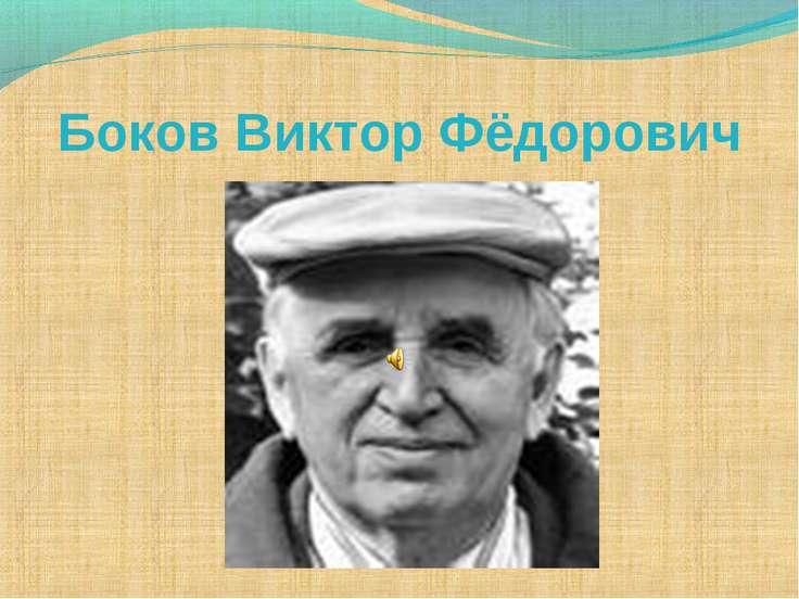 Боков Виктор Фёдорович