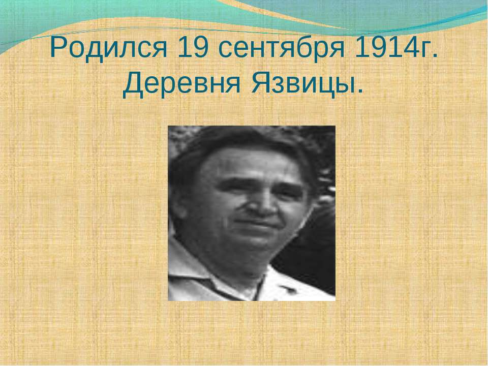 Родился 19 сентября 1914г. Деревня Язвицы.
