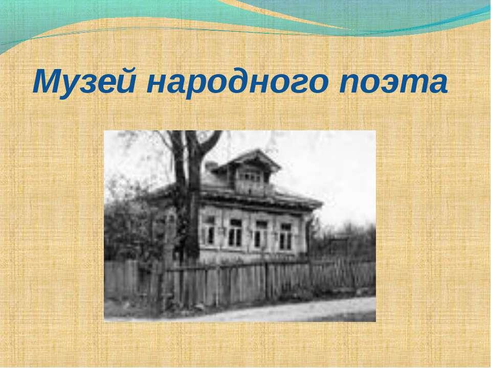 Музей народного поэта