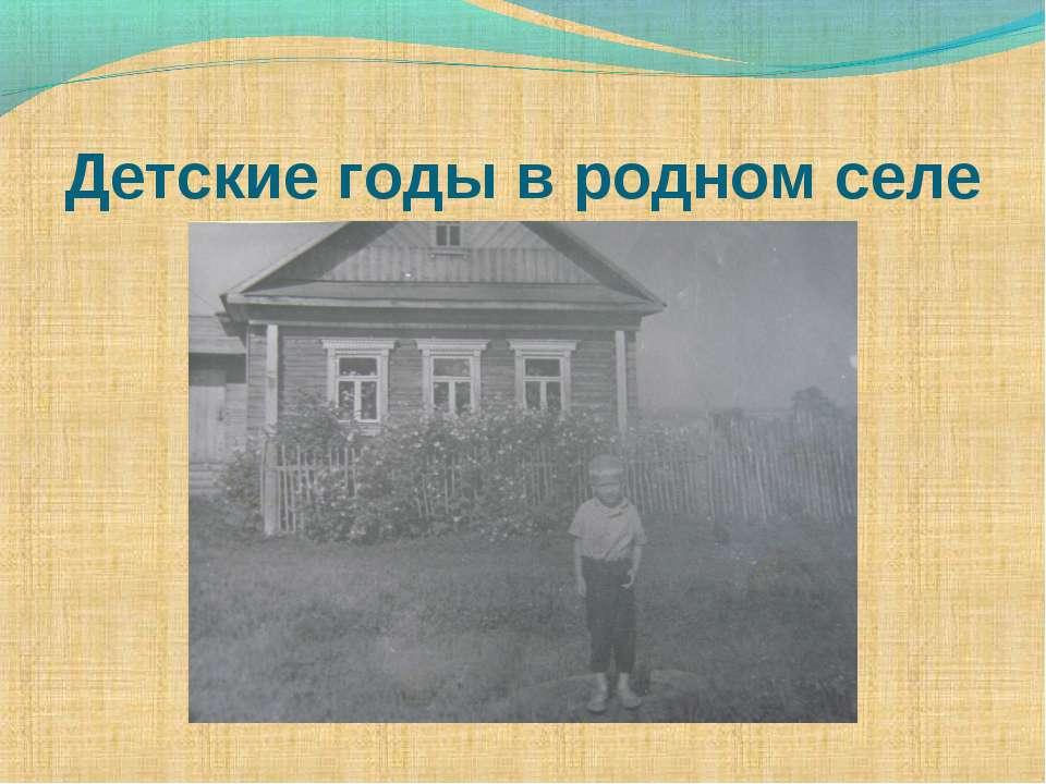 Детские годы в родном селе