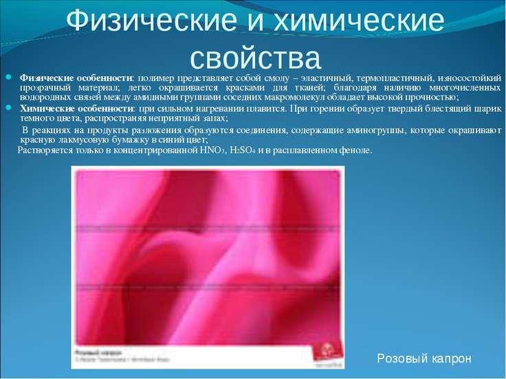Физические и химические свойства Физические особенности: полимер представляет...
