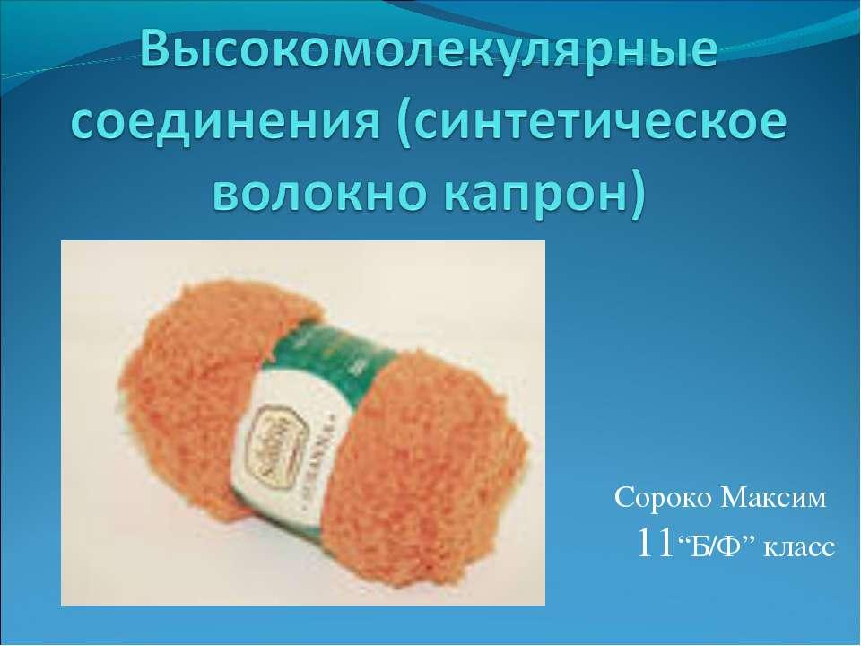 "Cороко Максим 11""Б/Ф"" класс"