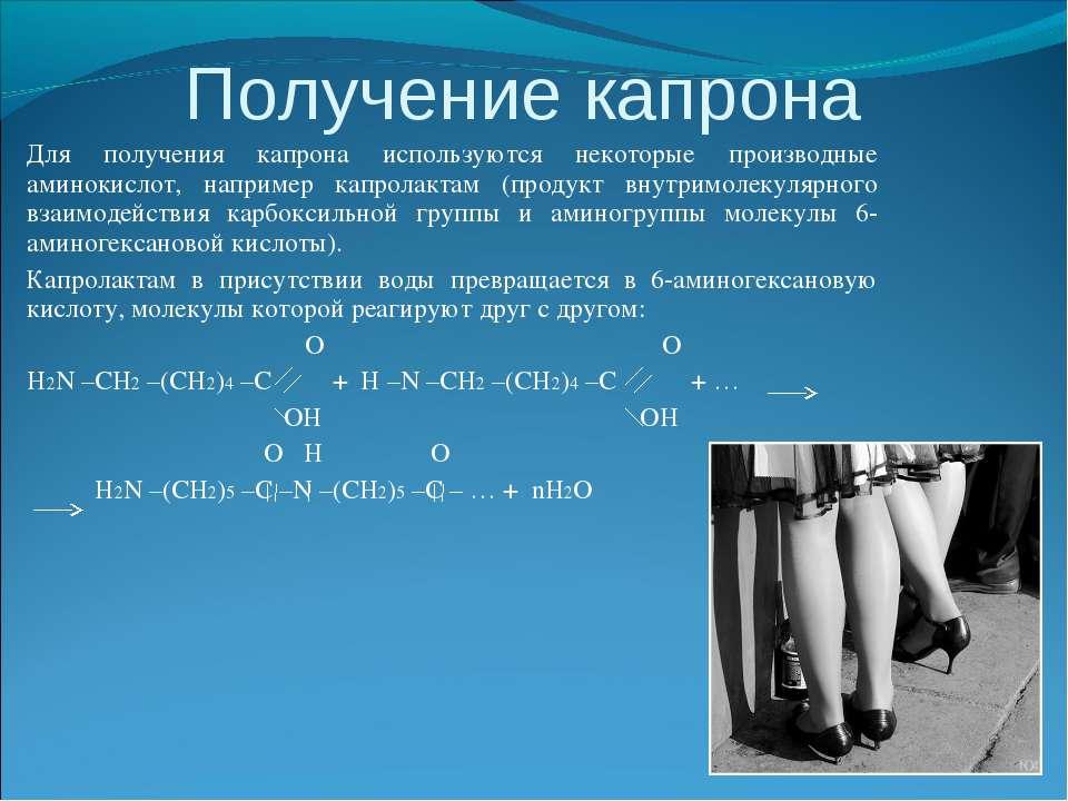 Получение капрона Для получения капрона используются некоторые производные ам...
