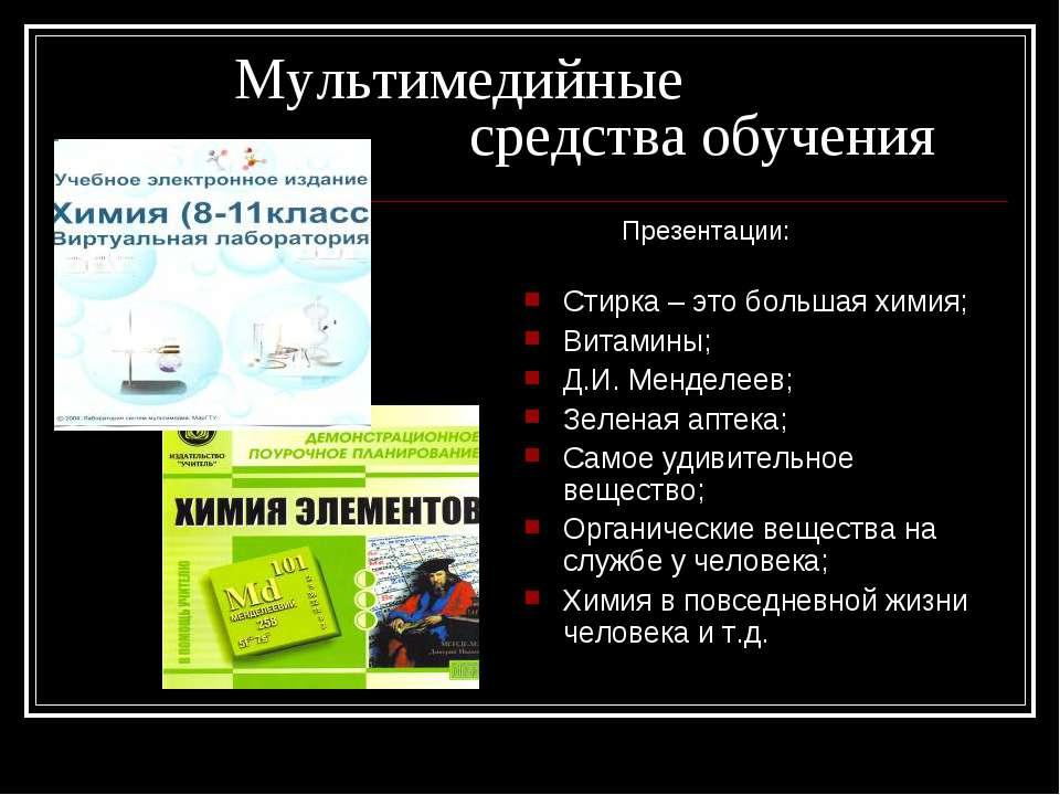 Мультимедийные средства обучения Стирка – это большая химия; Витамины; Д.И. М...