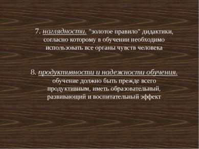 """7. наглядности. """"золотое правило"""" дидактики, согласно которому в обучении нео..."""