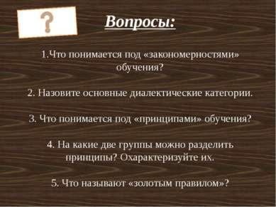 Вопросы: 1.Что понимается под «закономерностями» обучения? 2. Назовите основн...