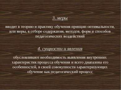 3. меры вводит в теорию и практику обучения принцип оптимальности, или меры, ...