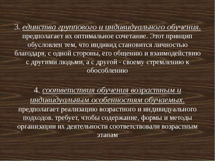 3. единства группового и индивидуального обучения. предполагает их оптимально...