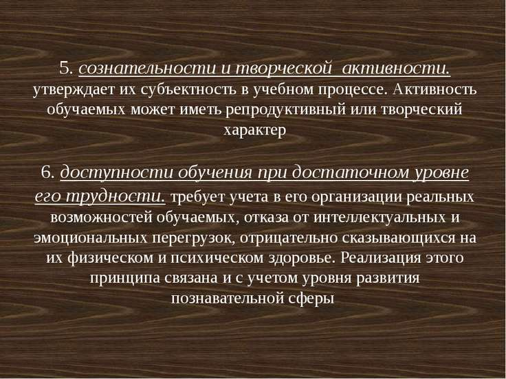 5. сознательности и творческой активности. утверждает их субъектность в учебн...