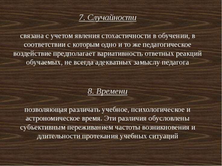 7. Случайности связана с учетом явления стохастичности в обучении, в соответс...