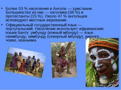 Более 53 % населения в Анголе — христиане. Большинство из них — католики (38 ...