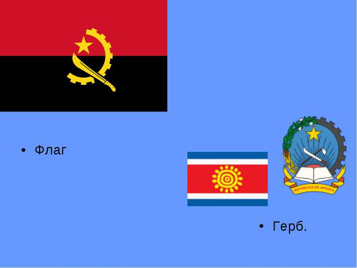 Флаг Герб.