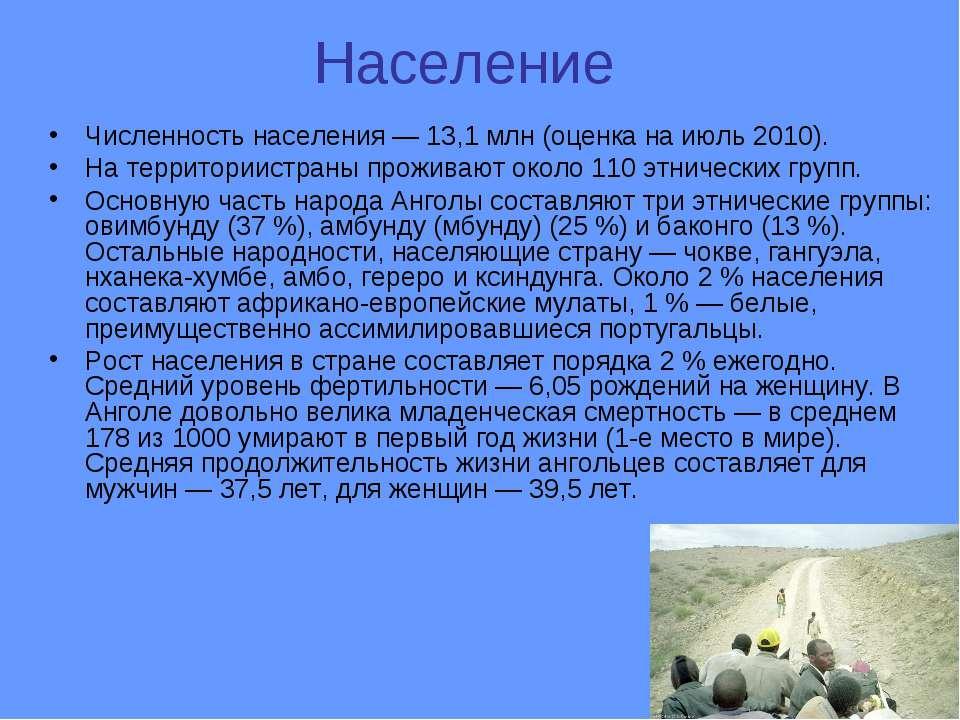 Население Численность населения — 13,1 млн (оценка на июль 2010). На территор...