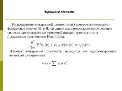 Распределение электронной плотности n(r), которое минимизирует функционал эне...