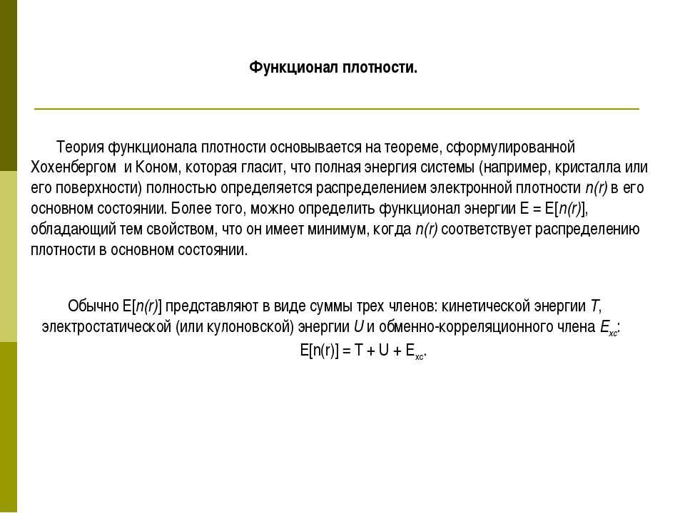 Теория функционала плотности основывается на теореме, сформулированной Хохенб...