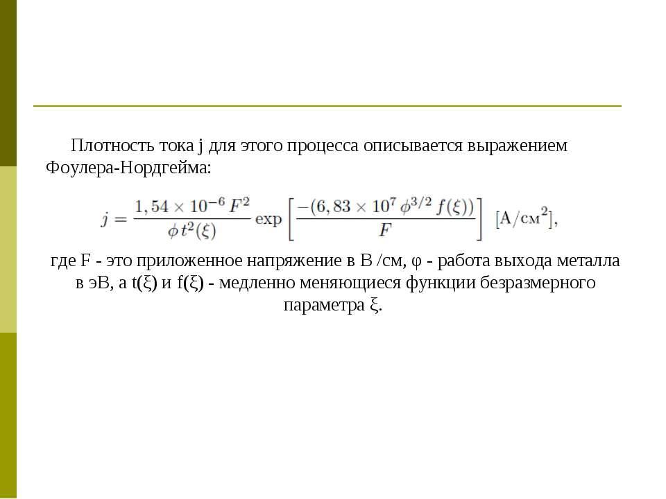 Плотность тока j для этого процесса описывается выражением Фоулера-Нордгейма:...
