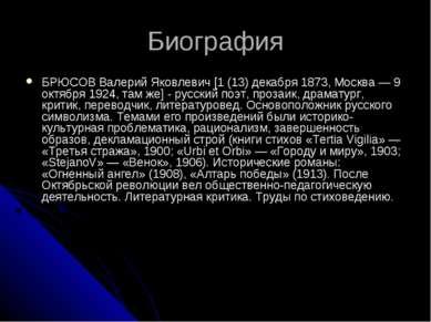 Биография БРЮСОВ Валерий Яковлевич [1 (13) декабря 1873, Москва — 9 октября 1...