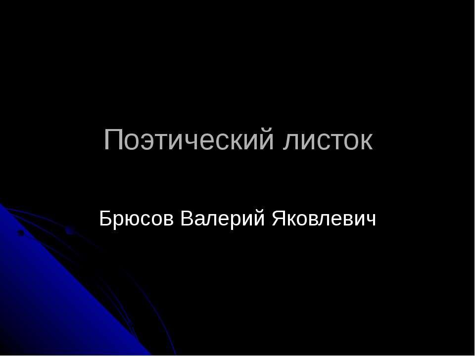 Поэтический листок Брюсов Валерий Яковлевич
