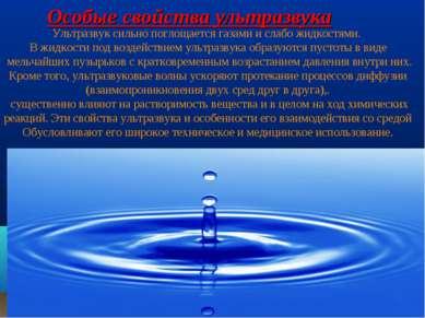 Ультразвук сильно поглощается газами и слабо жидкостями. В жидкости под возде...
