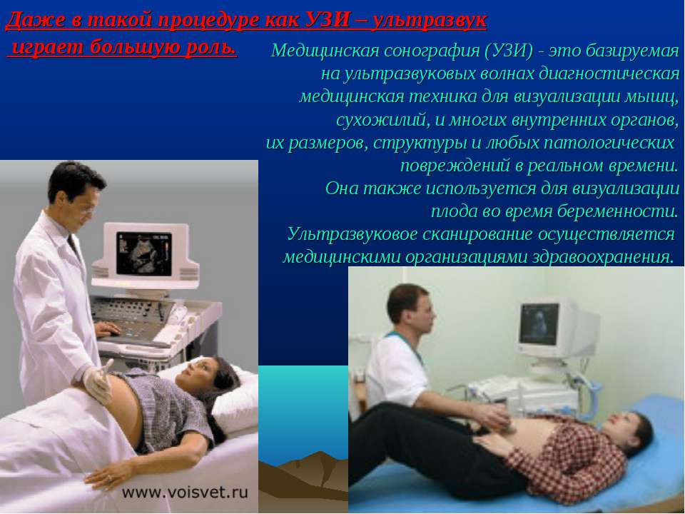 Даже в такой процедуре как УЗИ – ультразвук играет большую роль. Медицинская ...