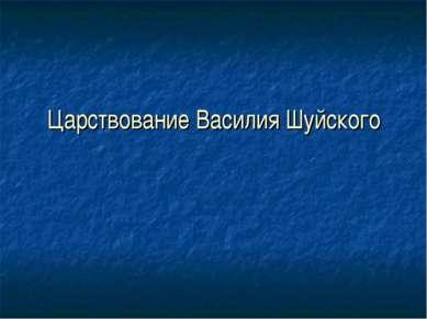 Царствование Василия Шуйского