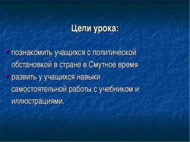 Цели урока: познакомить учащихся с политической обстановкой в стране в Смутно...