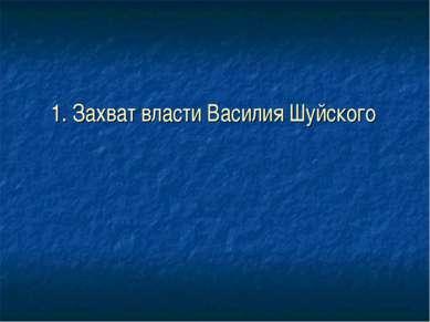 1. Захват власти Василия Шуйского