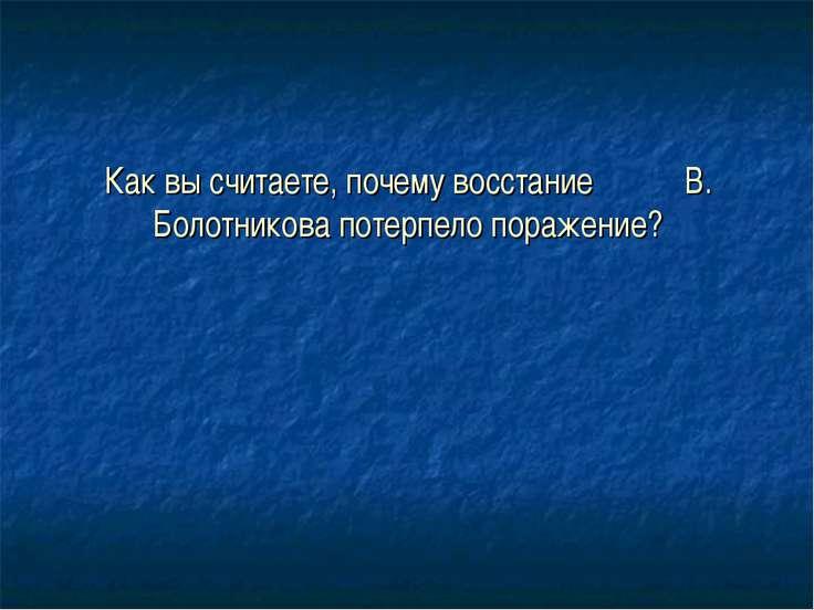 Как вы считаете, почему восстание В. Болотникова потерпело поражение?