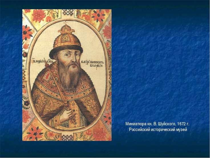 Миниатюра кн. В. Шуйского, 1672 г. Российский исторический музей