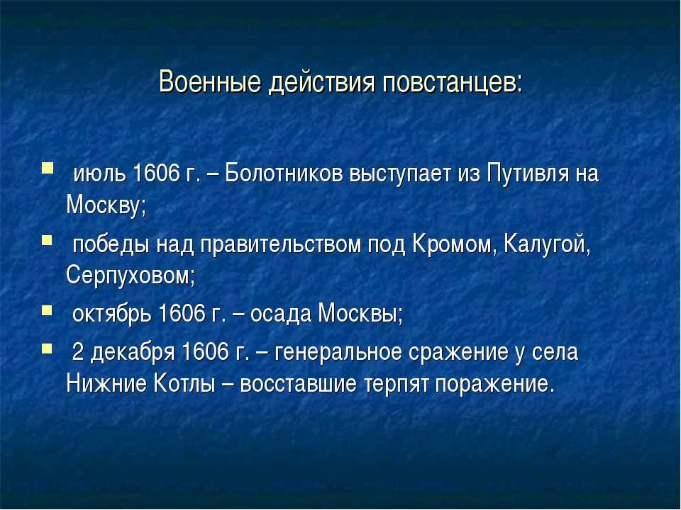 Военные действия повстанцев: июль 1606 г. – Болотников выступает из Путивля н...