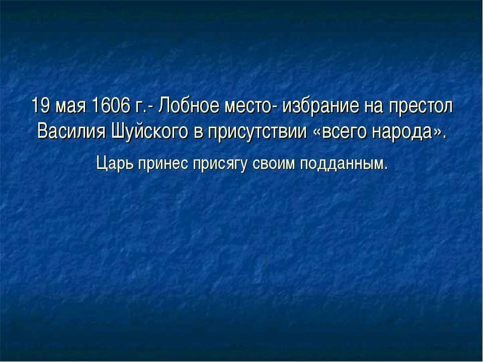 19 мая 1606 г.- Лобное место- избрание на престол Василия Шуйского в присутст...
