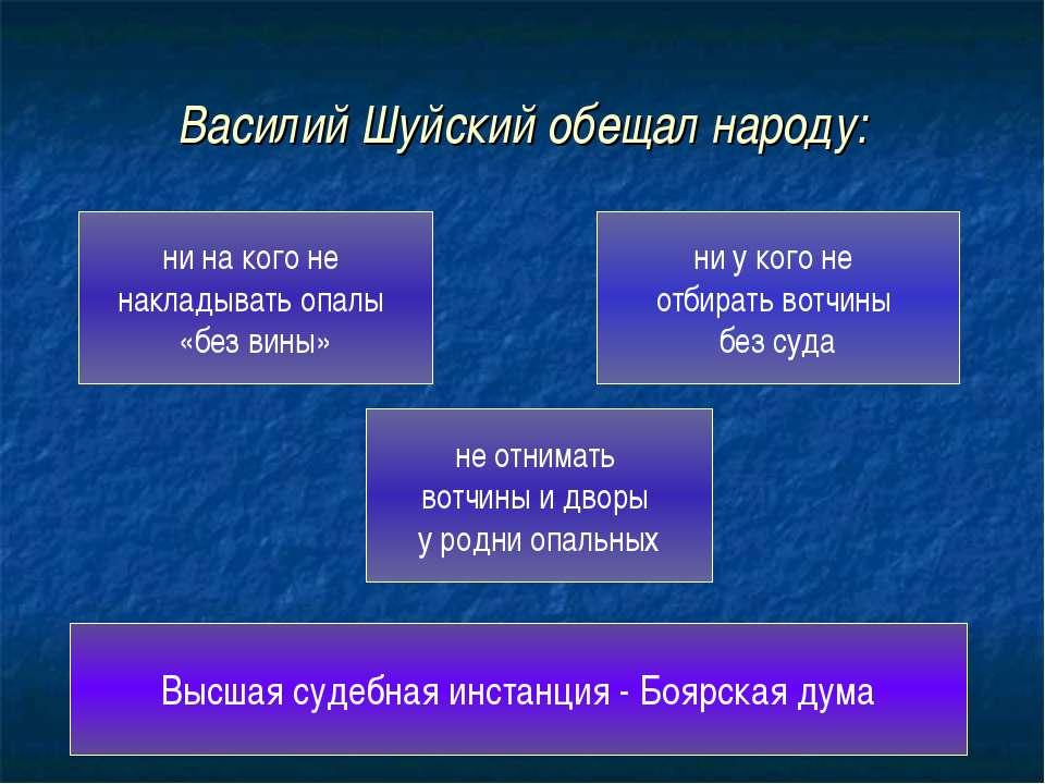 Василий Шуйский обещал народу: ни на кого не накладывать опалы «без вины» ни ...