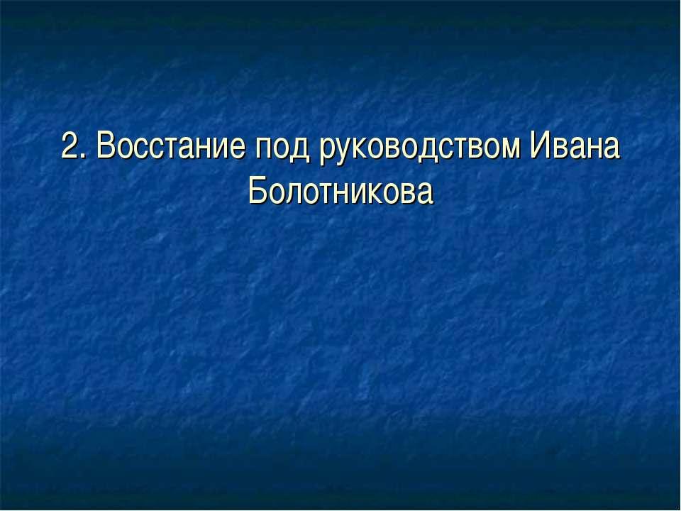 2. Восстание под руководством Ивана Болотникова