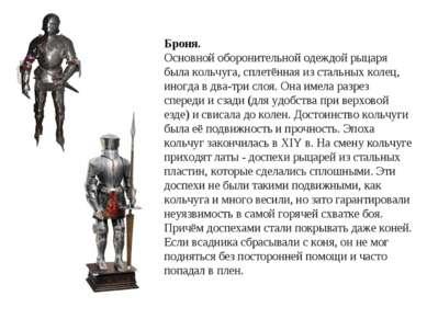 Броня. Основной оборонительной одеждой рыцаря была кольчуга, сплетённая из ст...