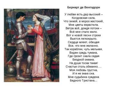 Бернарт де Вентадорн У любви есть дар высокий – Колдовская сила, Что зимой, в...