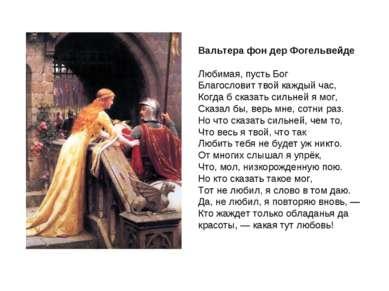 Вальтера фон дер Фогельвейде Любимая, пусть Бог Благословит твой каждый час, ...