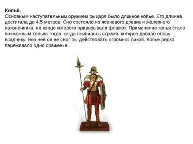 Копьё. Основным наступательным оружием рыцаря было длинное копьё. Его длинна ...