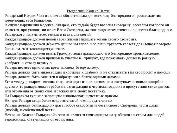 Рыцарский Кодекс Чести. Рыцарский Кодекс Чести является обязательным для всех...