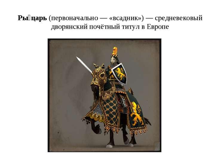 Ры царь (первоначально— «всадник»)— средневековый дворянский почётный титул...