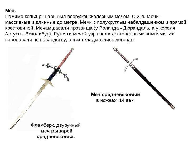 Меч. Помимо копья рыцарь был вооружён железным мечом. С X в. Мечи - массивные...