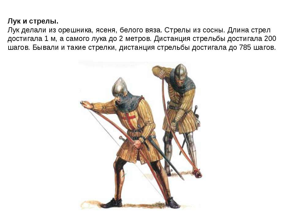Как сделать боевой лук и стрелы