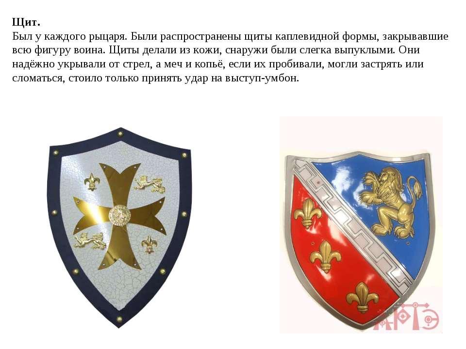 Щит. Был у каждого рыцаря. Были распространены щиты каплевидной формы, закрыв...