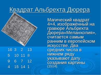 Квадрат Альбрехта Дюрера Магический квадрат 4×4, изображённый на гравюре Альб...