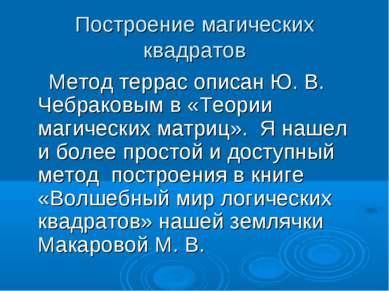 Построение магических квадратов Метод террас описан Ю. В. Чебраковым в «Теори...