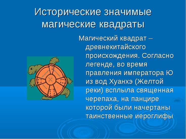 Исторические значимые магические квадраты Магический квадрат – древнекитайско...