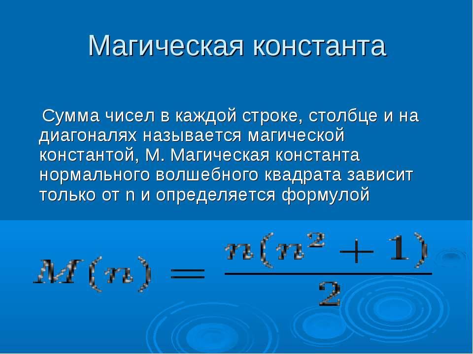 Магическая константа Сумма чисел в каждой строке, столбце и на диагоналях наз...