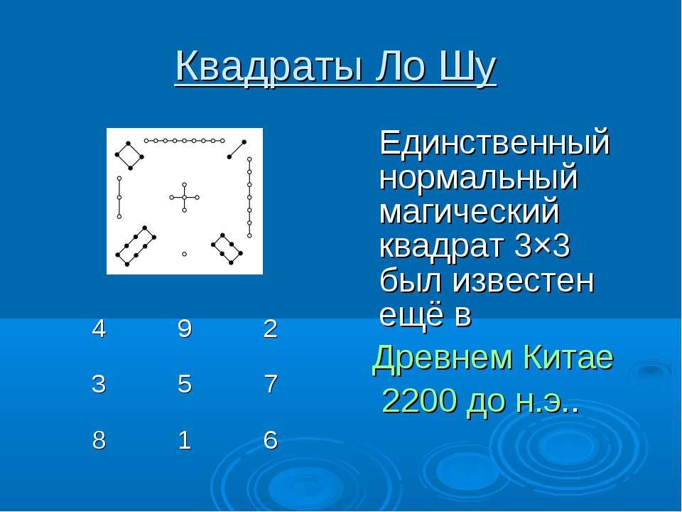 Квадраты Ло Шу Единственный нормальный магический квадрат 3×3 был известен ещ...