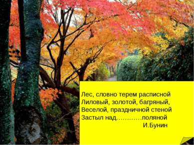 Лес, словно терем расписной Лиловый, золотой, багряный, Веселой, праздничной ...